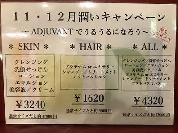 11月、12月潤いキャンペーン!!!